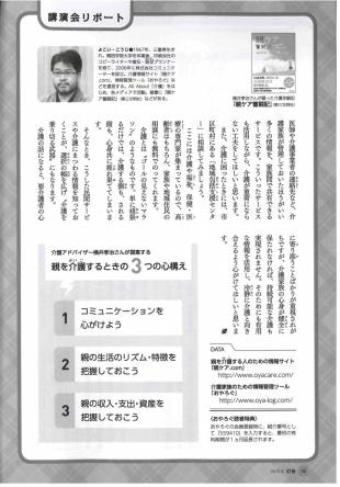 子育て・教育誌「灯台」5月号
